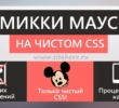 Пример CSS создание Микки Мауса — пример создания Микки Мауса на CSS