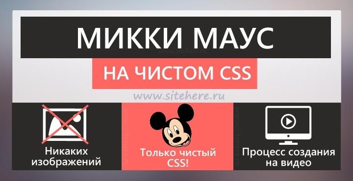 Классный пример CSS на создании Микки Мауса