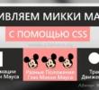 Пример CSS анимации — оживляем Микки Мауса