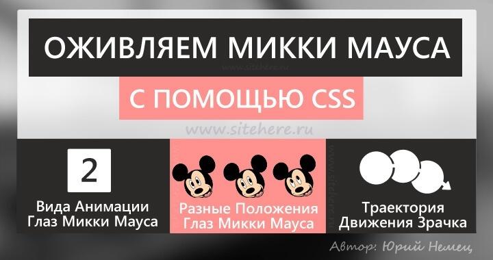 Пример CSS анимации - оживляем Микки Мауса