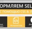 Стиль для select CSS