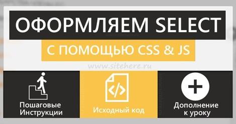Select CSS