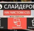 Слайдеры на чистом CSS + бонусный слайдер