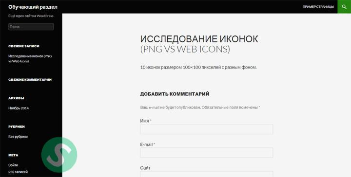 Замеряемый сайт