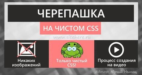 Cоздание черепашки на чистом CSS