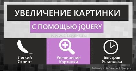 jQuery увеличение картинки