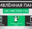 Пример на CSS — создание удивленной панды на чистом CSS