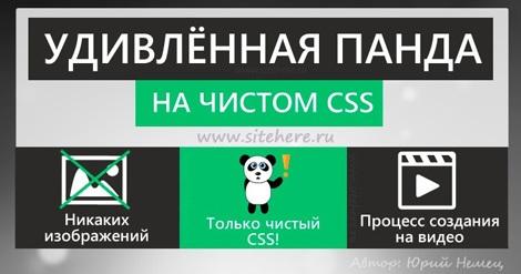 Cоздание удивленной панды на чистом CSS