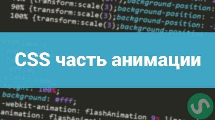 CSS часть анимации
