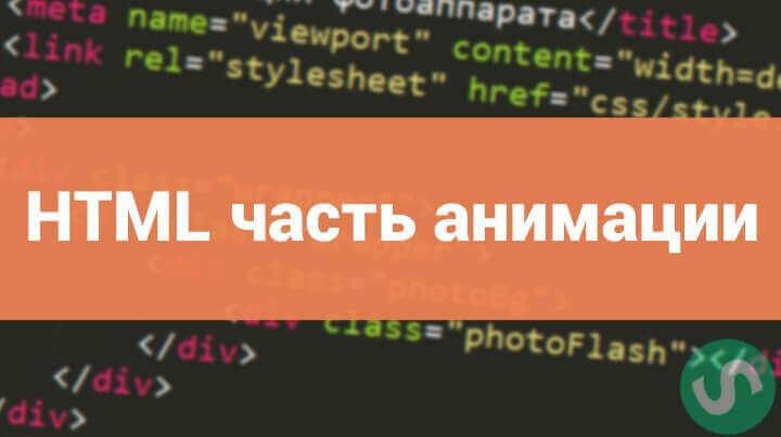 HTML часть анимации