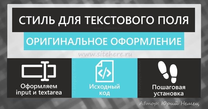 Текстовое поле HTML - оригинальное оформление текстового поля HTML