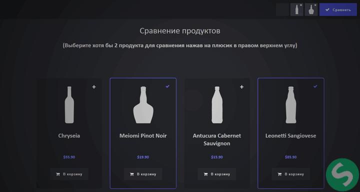 Пример выбора продуктов для сравнения