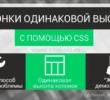 Колонки одинаковой высоты на CSS