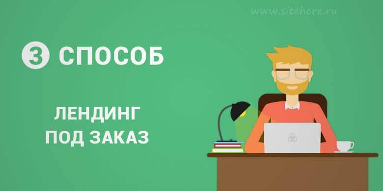 3 СПОСОБ. Воспользоваться услугами профессионального веб-мастера