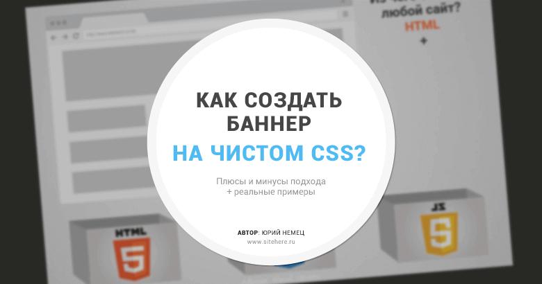 Как создать баннер CSS
