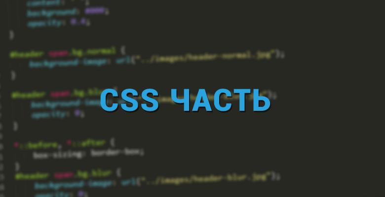 CSS Часть