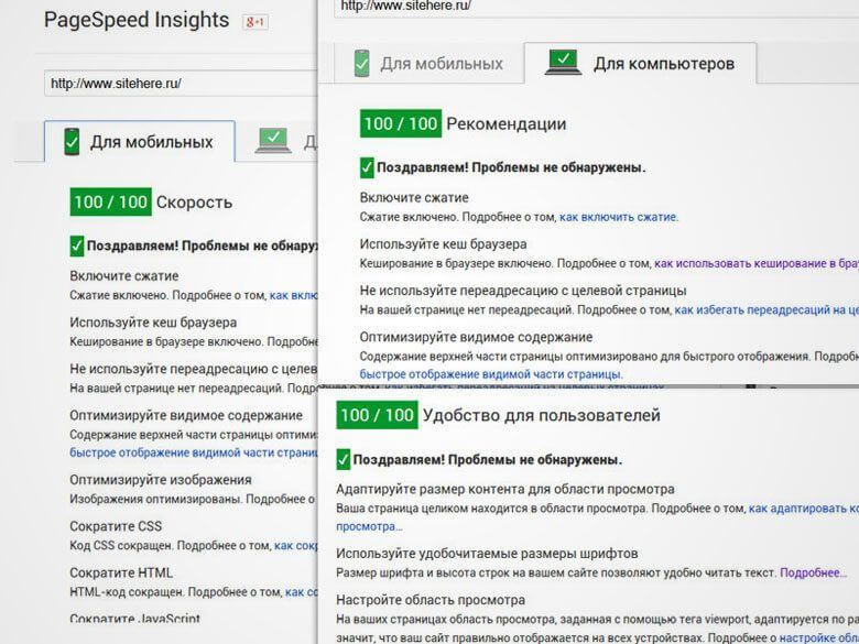 Google PageSpeed Insights 100 баллов