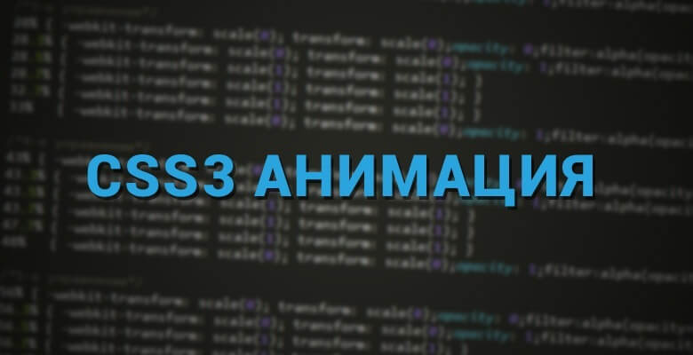 CSS3 анимация