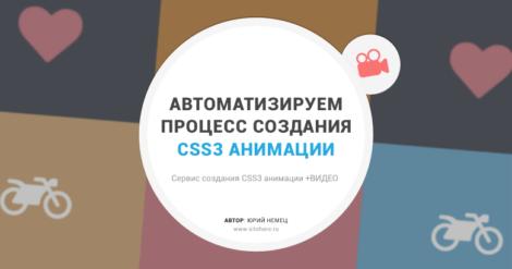 CSS3 генератор анимации