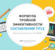 Составляем правильный тег Title по формуле тройной эффективности