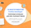 10 полезных функций Firefox Developer для веб-разработчиков