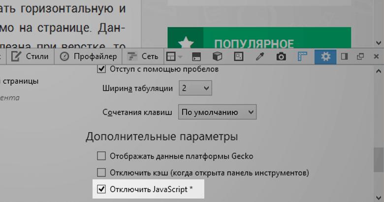 Отключение Javascript для текущей сессии