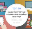 ТОП 10 тенденций веб-дизайна — лучшие направления веб-дизайна в 2015 году