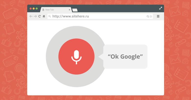 Функция голосового поиска