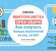 Микроразметка Open Graph — как получать больше посетителей из социальных сетей?