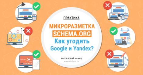 Микроразметка Schema.org