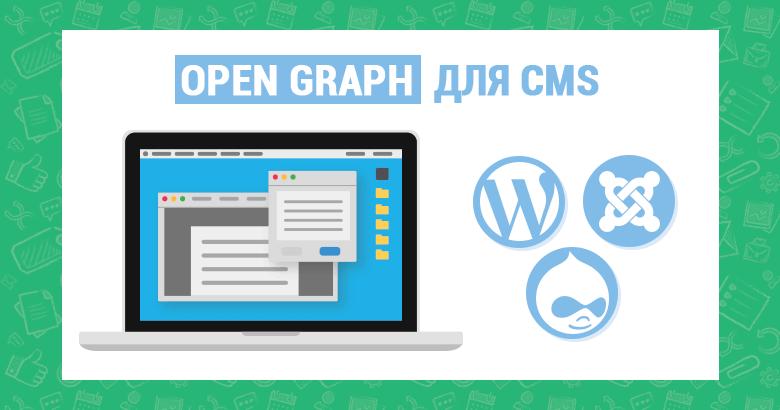 Микоразметка Open Graph для CMS