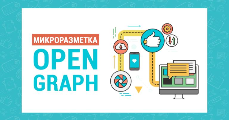 Как сделать микроразметку open graph