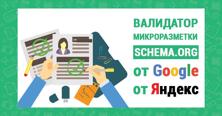 Как проверить правильность микроразметки Schema.org