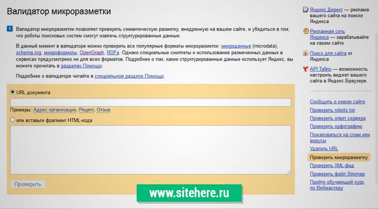 Валидатор микроразметки Yandex