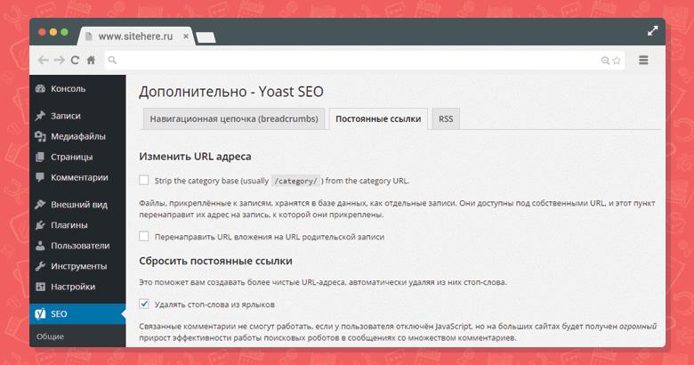 Постоянные ссылки WordPress SEO by Yoast