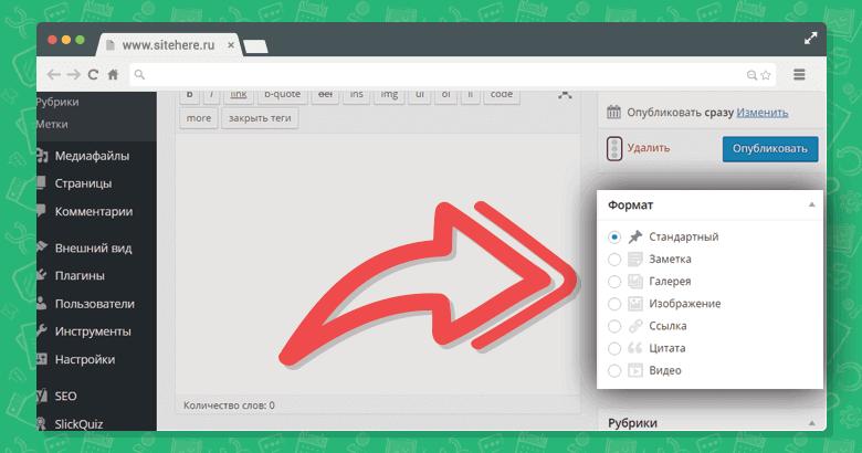 Типы записей wordpress