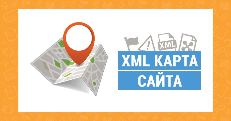 XML Карта сайта Yoast SEO