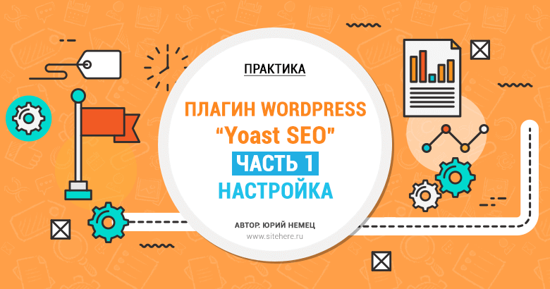 Плагин WordPress Seo by Yoast настройка - Часть 1