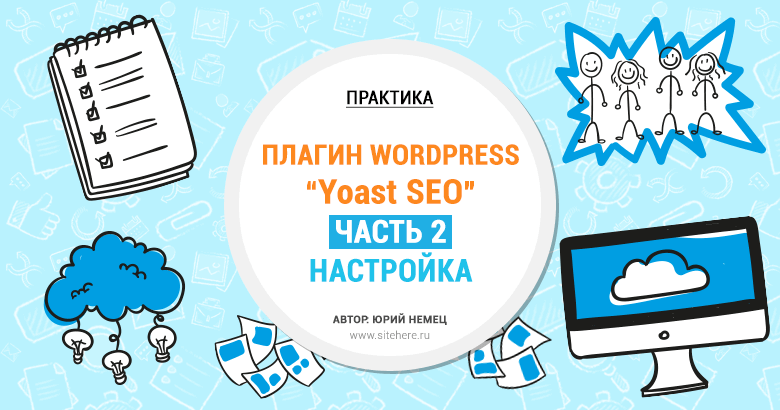 Вторая часть настройки плагина WordPress SEO by Yoast