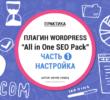 Правильная настройка All in One SEO Pack — подробное руководство по настройке All in One SEO Pack для WordPress