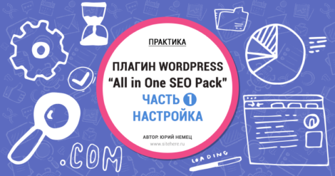 Правильная настройка All in One SEO Pack для WordPress