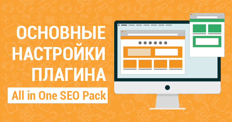 Основные настройки All in One SEO pack
