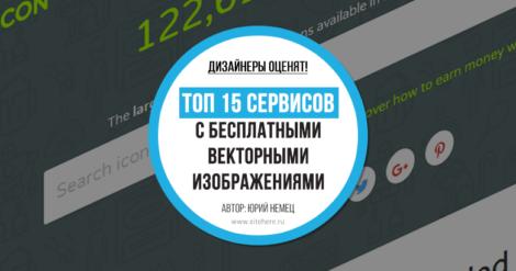 ТОП 15 лучших сервисов с бесплатными векторными изображениями