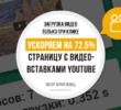 Почему нельзя вставлять видео YouTube через iframe или как ускорить загрузку страниц сайта