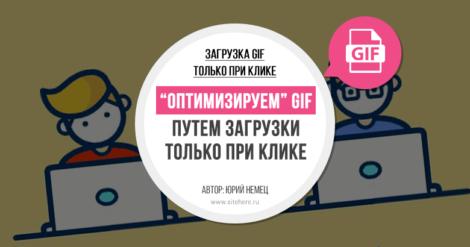 Ускоряем загрузку сайта путем загрузки GIF при клике
