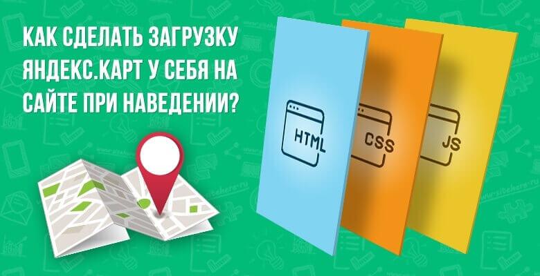 Как сделать загрузку Яндекс.Карты при наведении