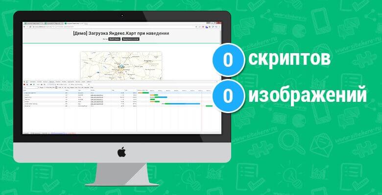 Загрузка Яндекс.Карт только при наведении