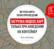 Оптимизация загрузки Яндекс.Карты на сайте — загрузка Яндекс.Карты при наведении
