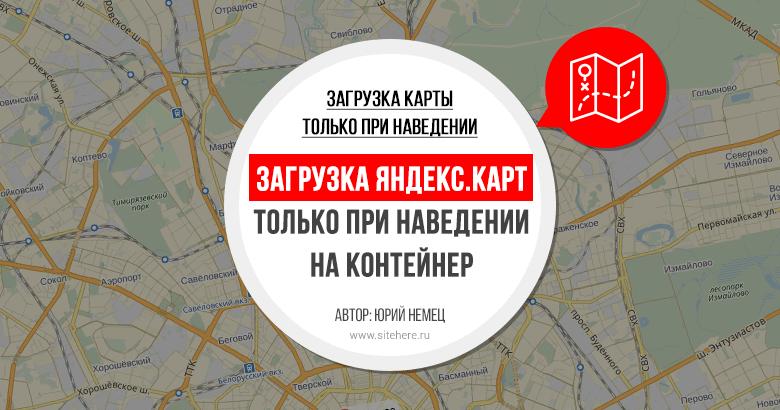 Оптимизация загрузки Яндекс.Карты на сайте - загрузка Яндекс.Карты при наведении