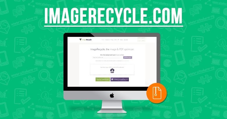 Оптимизация изображений на странице imagerecycle.com